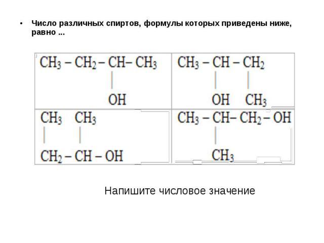Число различных спиртов, формулы которых приведены ниже, равно ... Число различных спиртов, формулы которых приведены ниже, равно ...