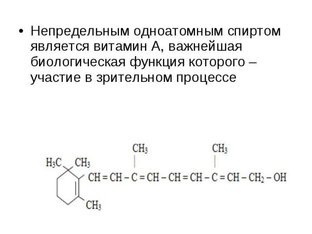 Непредельным одноатомным спиртом является витамин А, важнейшая биологическая функция которого – участие в зрительном процессе Непредельным одноатомным спиртом является витамин А, важнейшая биологическая функция которого – участие в зрительном процессе