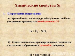 Химические свойства Si