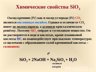 Химические свойства SiO2