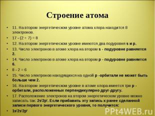 11. На втором энергетическом уровне атома хлора находится 8 электронов. 17 - (2