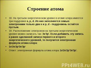 18. На третьем энергетическом уровне в атоме хлора имеется три подуровня s, р, d