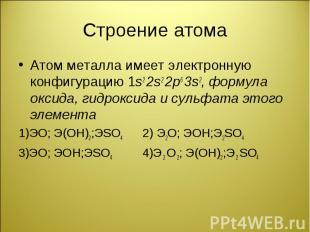 Атом металла имеет электронную конфигурацию 1s2 2s2 2p6 3s2, формула оксида, гид