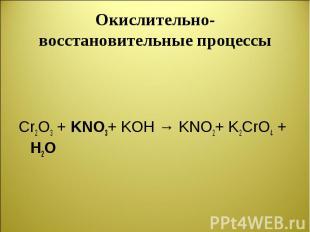 Cr2O3 + KNO3+ KOH → KNO2+ K2CrO4 + H2O