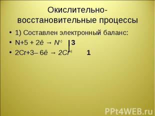 1) Составлен электронный баланс: 1) Составлен электронный баланс: N+5 + 2ē → N+3