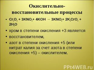 Cr2O3 + 3KNO3+ 4KOH → 3KNO2+ 2K2CrO4 + 2H2O Cr2O3 + 3KNO3+ 4KOH → 3KNO2+ 2K2CrO4