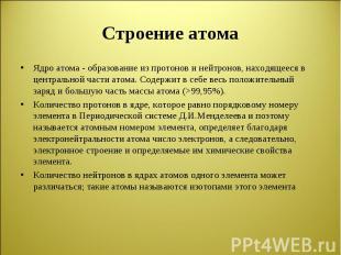 Ядро атома - образование из протонов и нейтронов, находящееся в центральной част