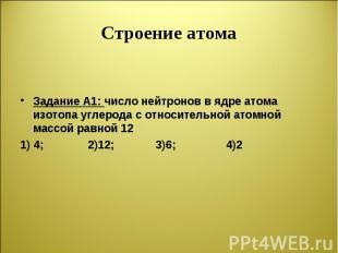 Задание А1: число нейтронов в ядре атома изотопа углерода с относительной атомно
