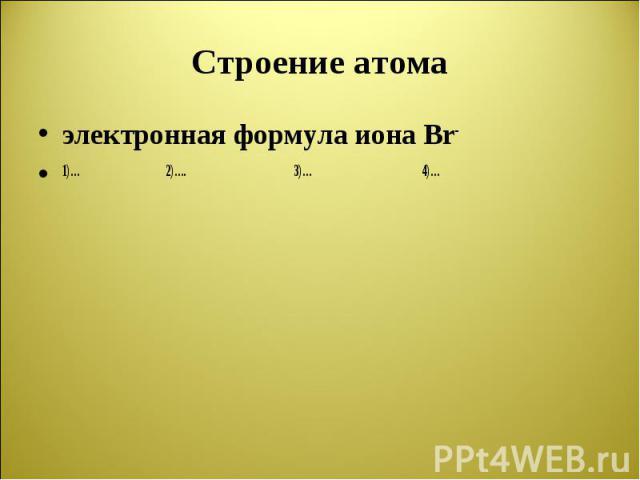 электронная формула иона Br- электронная формула иона Br- 1)… 2)…. 3)… 4)…