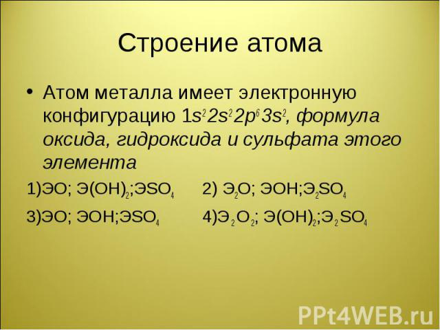 Атом металла имеет электронную конфигурацию 1s2 2s2 2p6 3s2, формула оксида, гидроксида и сульфата этого элемента Атом металла имеет электронную конфигурацию 1s2 2s2 2p6 3s2, формула оксида, гидроксида и сульфата этого элемента 1)ЭО; Э(ОН)2;ЭSO4 2) …