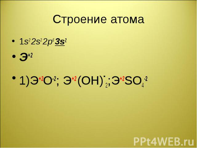 1s2 2s2 2p6 3s2 1s2 2s2 2p6 3s2 Э+2 1)Э+2О-2; Э+2 (ОН)-2;Э+2SO4-2