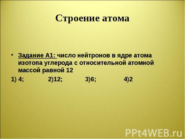 Задание А1: число нейтронов в ядре атома изотопа углерода с относительной атомной массой равной 12 1) 4; 2)12; 3)6; 4)2