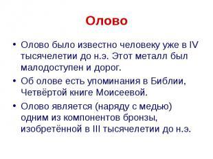 Олово Олово было известно человеку уже в IV тысячелетии до н.э. Этот металл был