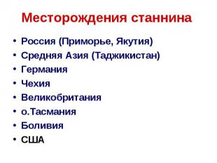 Месторождения станнина Россия (Приморье, Якутия) Средняя Азия (Таджикистан) Герм
