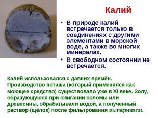 Калий В природе калий встречается только в соединениях с другими элементами в мо
