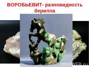 ВОРОБЬЕВИТ- разновидность берилла