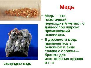 Медь Медь— это пластичный переходный металл, с давних пор широко применяем