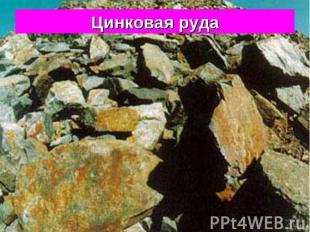 Цинковая руда