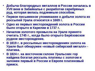 Добыча благородных металлов в России началась в XVII веке в Забайкалье с разрабо