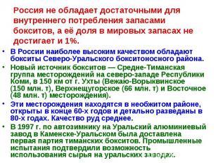 Россия не обладает достаточными для внутреннего потребления запасами бокситов, а
