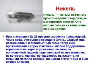 Никель Имя к элементу №28 пришло скорее из преисподней, чем с неба. Это бы