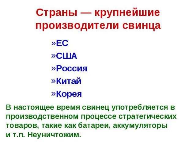 Страны— крупнейшие производители свинца ЕС США Россия Китай Корея
