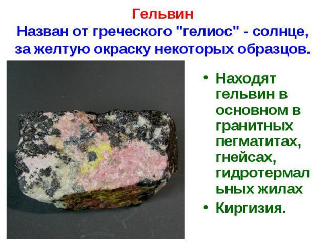 """Гельвин Назван от греческого """"гелиос"""" - солнце, за желтую окраску некоторых образцов. Находят гельвин в основном в гранитных пегматитах, гнейсах, гидротермальных жилах Киргизия."""