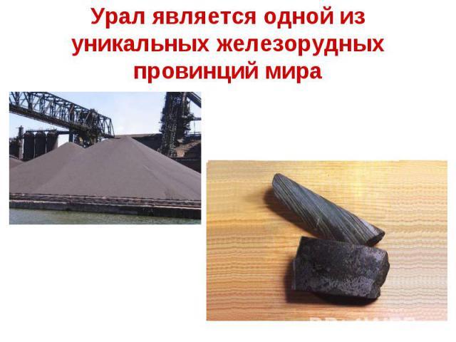 Урал является одной из уникальных железорудных провинций мира