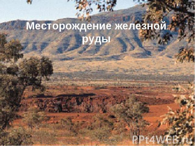 Месторождение железной руды