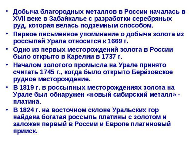 Добыча благородных металлов в России началась в XVII веке в Забайкалье с разработки серебряных руд, которая велась подземным способом. Добыча благородных металлов в России началась в XVII веке в Забайкалье с разработки серебряных руд, которая велась…