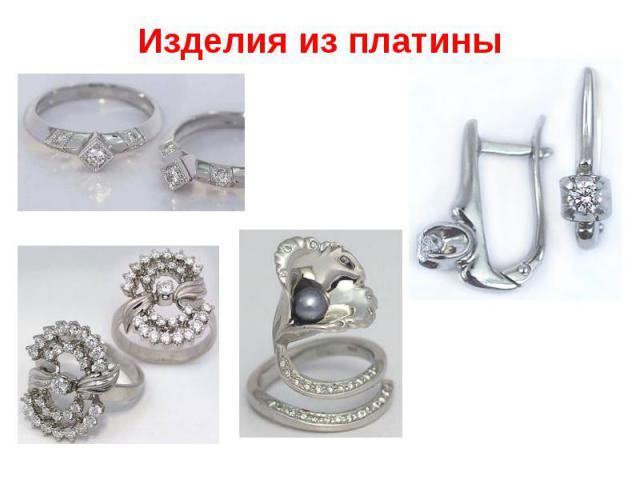 Изделия из платины