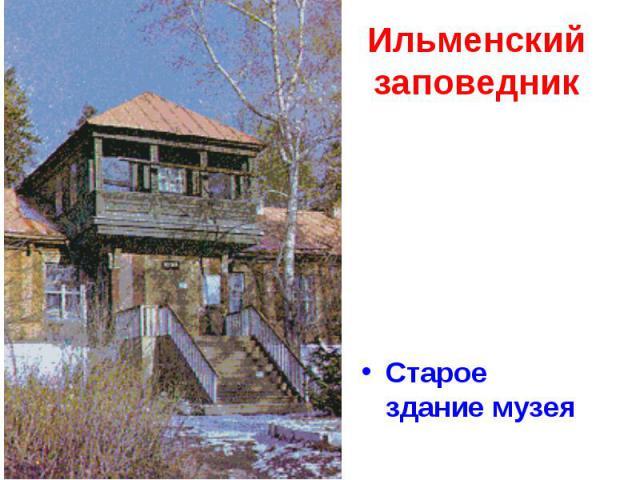 Ильменский заповедник Старое здание музея