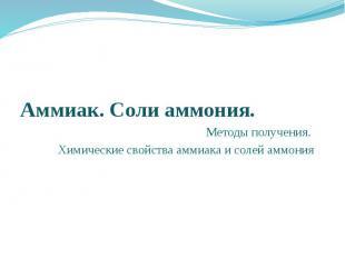 Аммиак. Соли аммония. Методы получения. Химические свойства аммиака и солей аммо