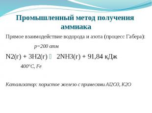Промышленный метод получения аммиака Прямое взаимодействие водорода и азота (про