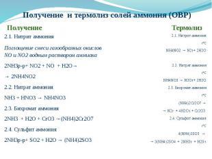 Получение и термолиз солей аммония (ОВР) Получение
