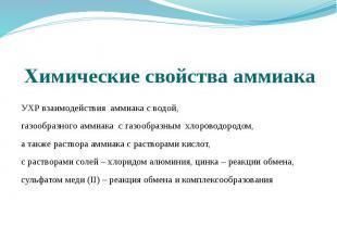 Химические свойства аммиака УХР взаимодействия аммиака с водой, газообразного ам