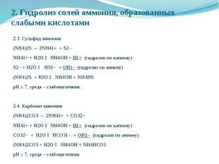 2. Гидролиз солей аммония, образованных слабыми кислотами 2.3. Сульфид аммония (