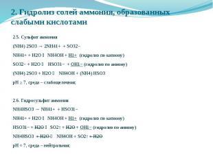 2. Гидролиз солей аммония, образованных слабыми кислотами 2.5. Сульфит аммония (