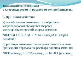 Взаимодействие аммиака с хлороводородом и раствором соляной кислоты 2. При взаим