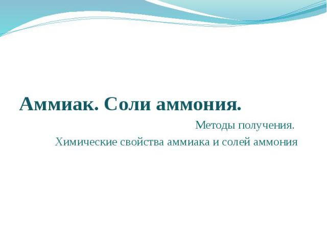 Аммиак. Соли аммония. Методы получения. Химические свойства аммиака и солей аммония