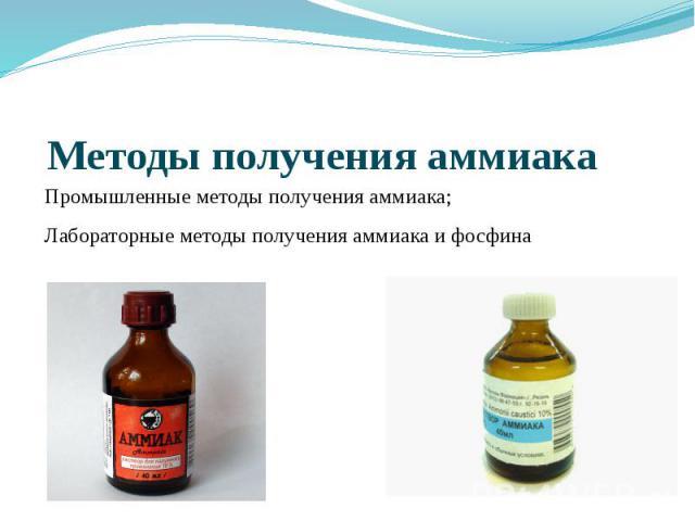 Методы получения аммиака Промышленные методы получения аммиака; Лабораторные методы получения аммиака и фосфина