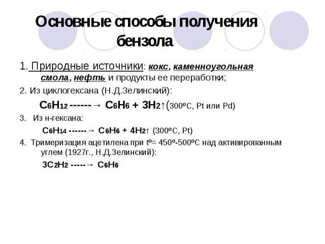 1. Природные источники: кокс, каменноугольная смола, нефть и продукты ее переработки; 1. Природные источники: кокс, каменноугольная смола, нефть и продукты ее переработки; 2. Из циклогексана (Н.Д.Зелинский): C6H12 ------→ C6H6 + 3H2↑(300ºС, Pt или P…