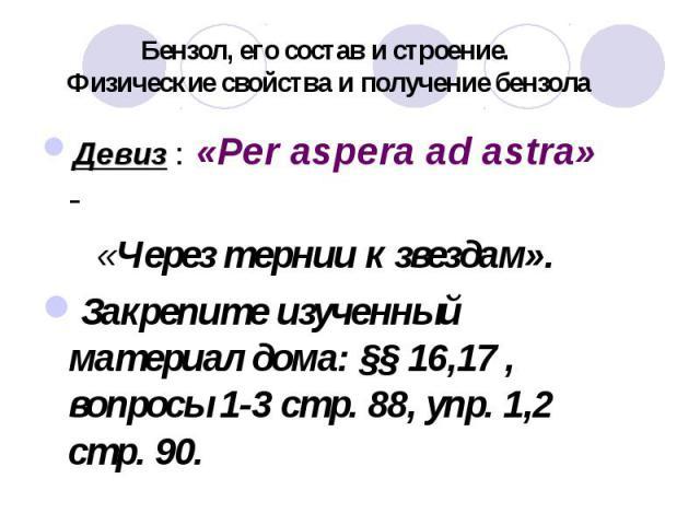 Девиз : «Per aspera ad astra» - Девиз : «Per aspera ad astra» - «Через тернии к звездам». Закрепите изученный материал дома: §§ 16,17 , вопросы 1-3 стр. 88, упр. 1,2 стр. 90.