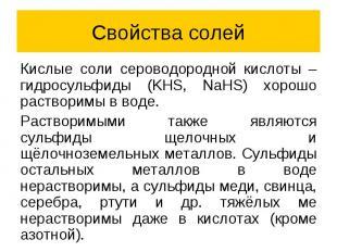 Свойства солей Кислые соли сероводородной кислоты – гидросульфиды (KHS, NaHS) хо