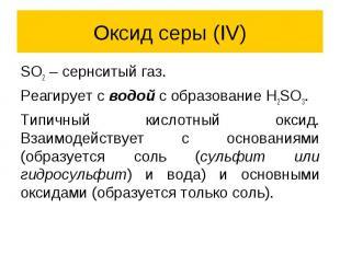 Оксид серы (IV) SO2 – сернситый газ. Реагирует с водой с образование H2SO3. Типи