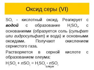 Оксид серы (VI) SO3 - кислотный оксид. Реагирует с водой с образование H2SO4, с