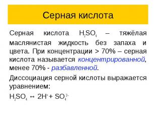 Серная кислота Серная кислота H2SO4 – тяжёлая маслянистая жидкость без запаха и