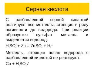 Серная кислота C разбавленной серной кислотой реагируют все металлы, стоящие в р