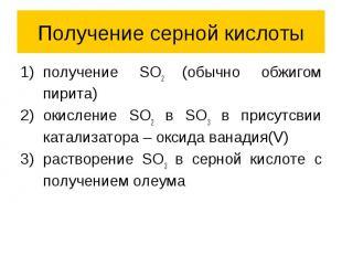 Получение серной кислоты получение SO2 (обычно обжигом пирита) окисление SO2 в S