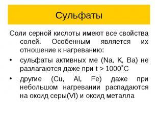 Сульфаты Соли серной кислоты имеют все свойства солей. Особенным является их отн